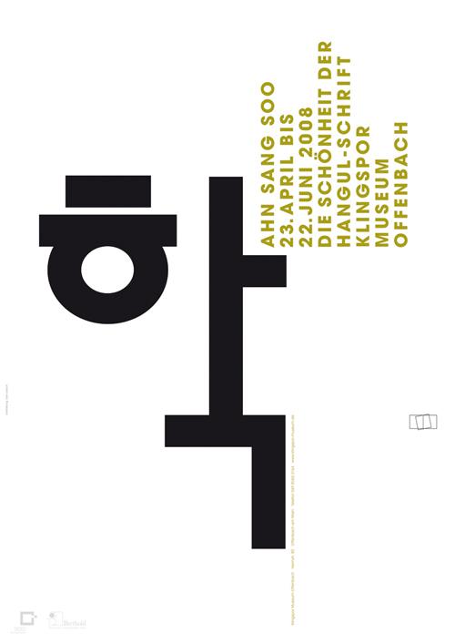 ahn sang soo exposition