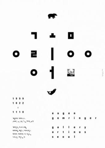 design coréen