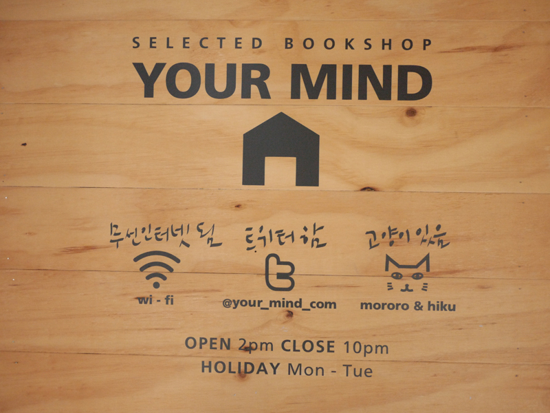 bookshop yourmind