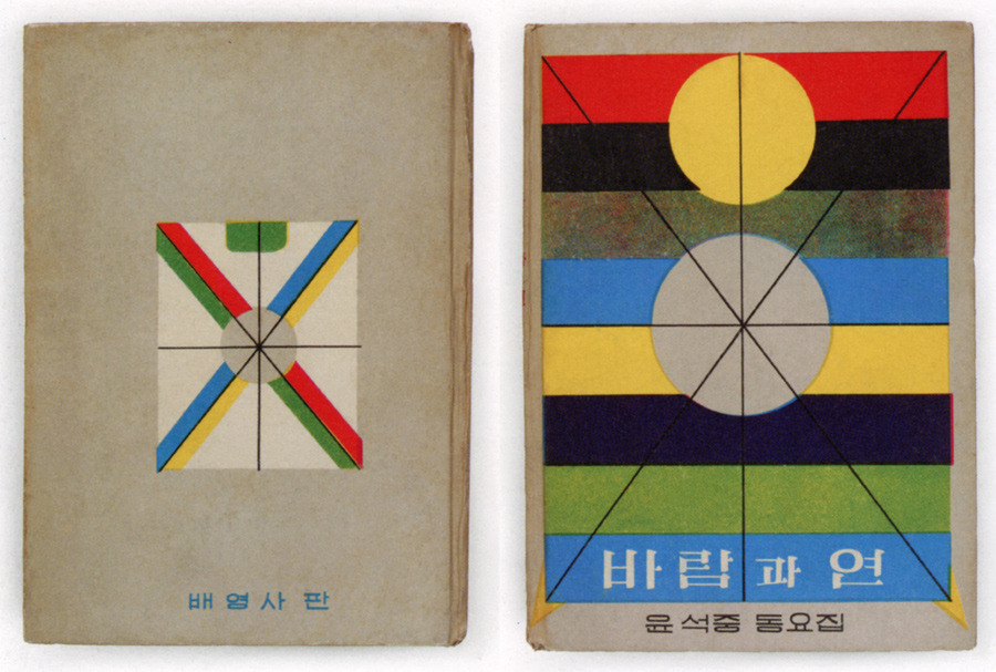 couverture livre enfant geometrie