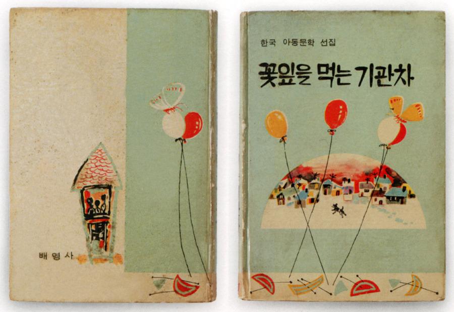 Couverture livre enfant corée