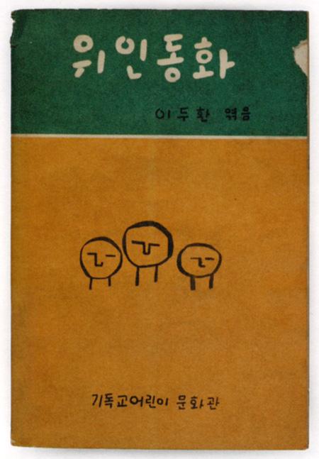 livre enfant corée vert jaune