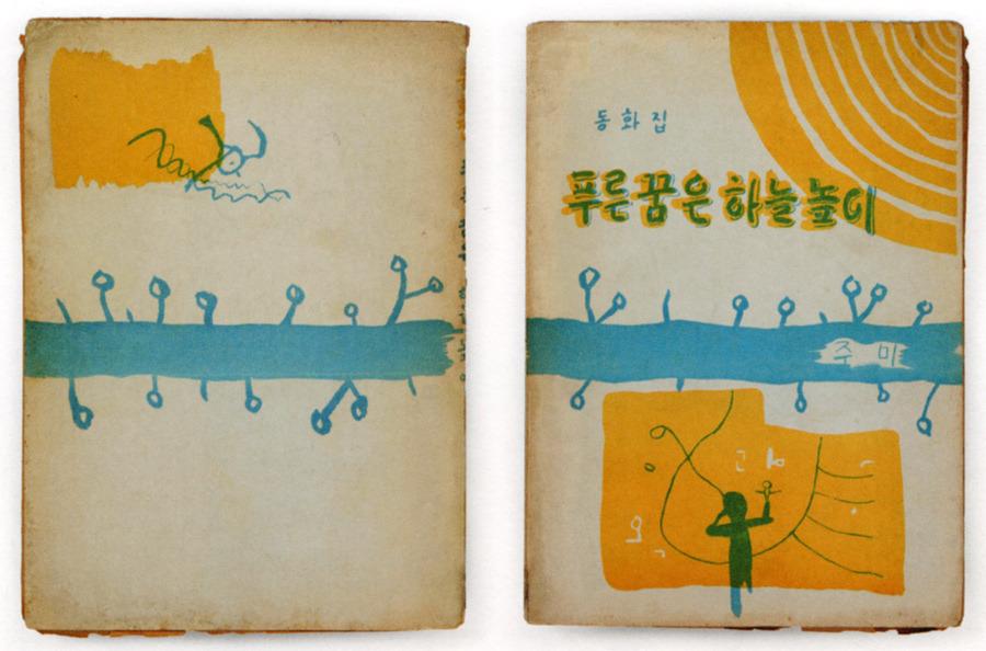 livre enfant corée
