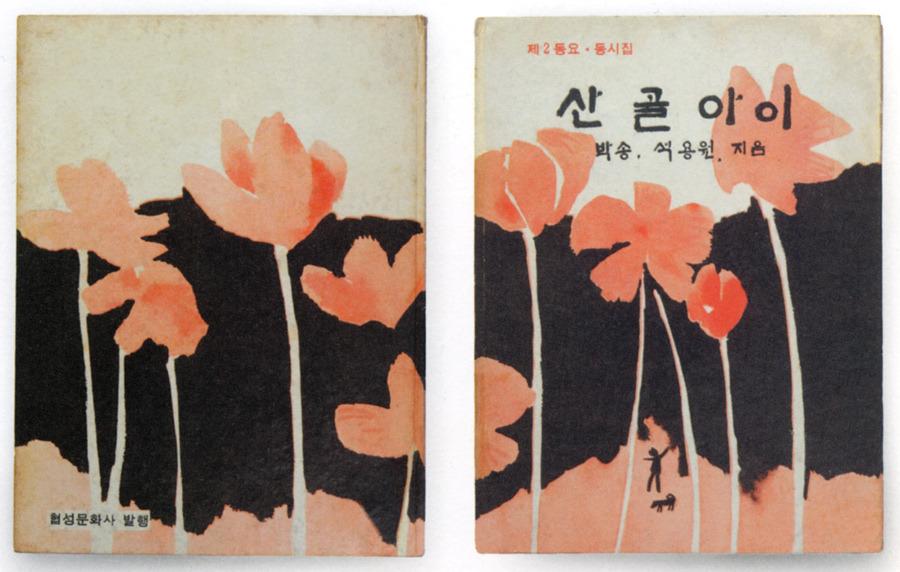 couverture livre fleurs dessin