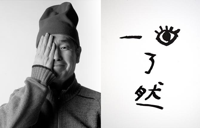 ahn sang soo - designer et typographe coréen