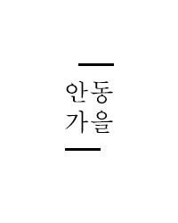 andong-village-korea