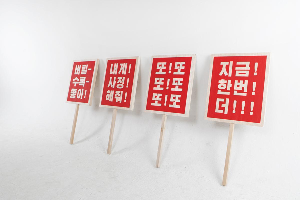 mijung_lee_cahier_de_seoul03