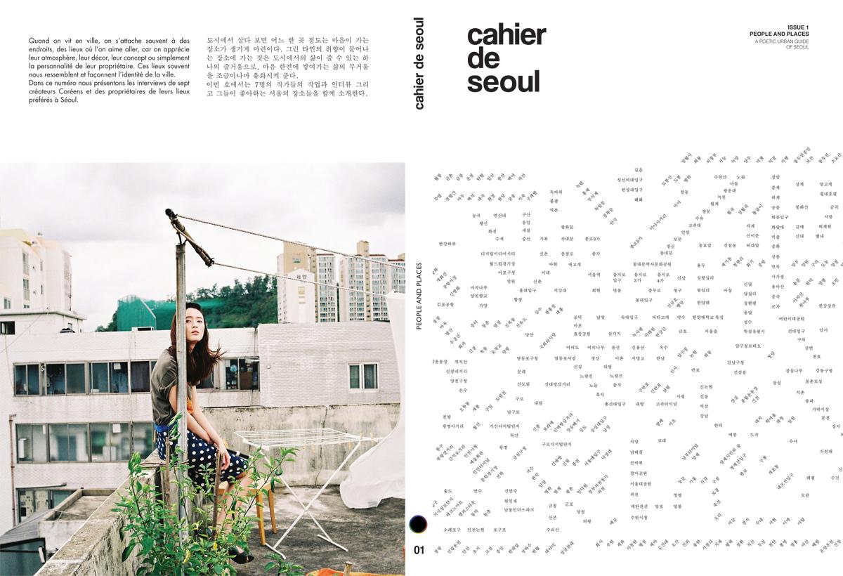 cahier-de-seoul_cover