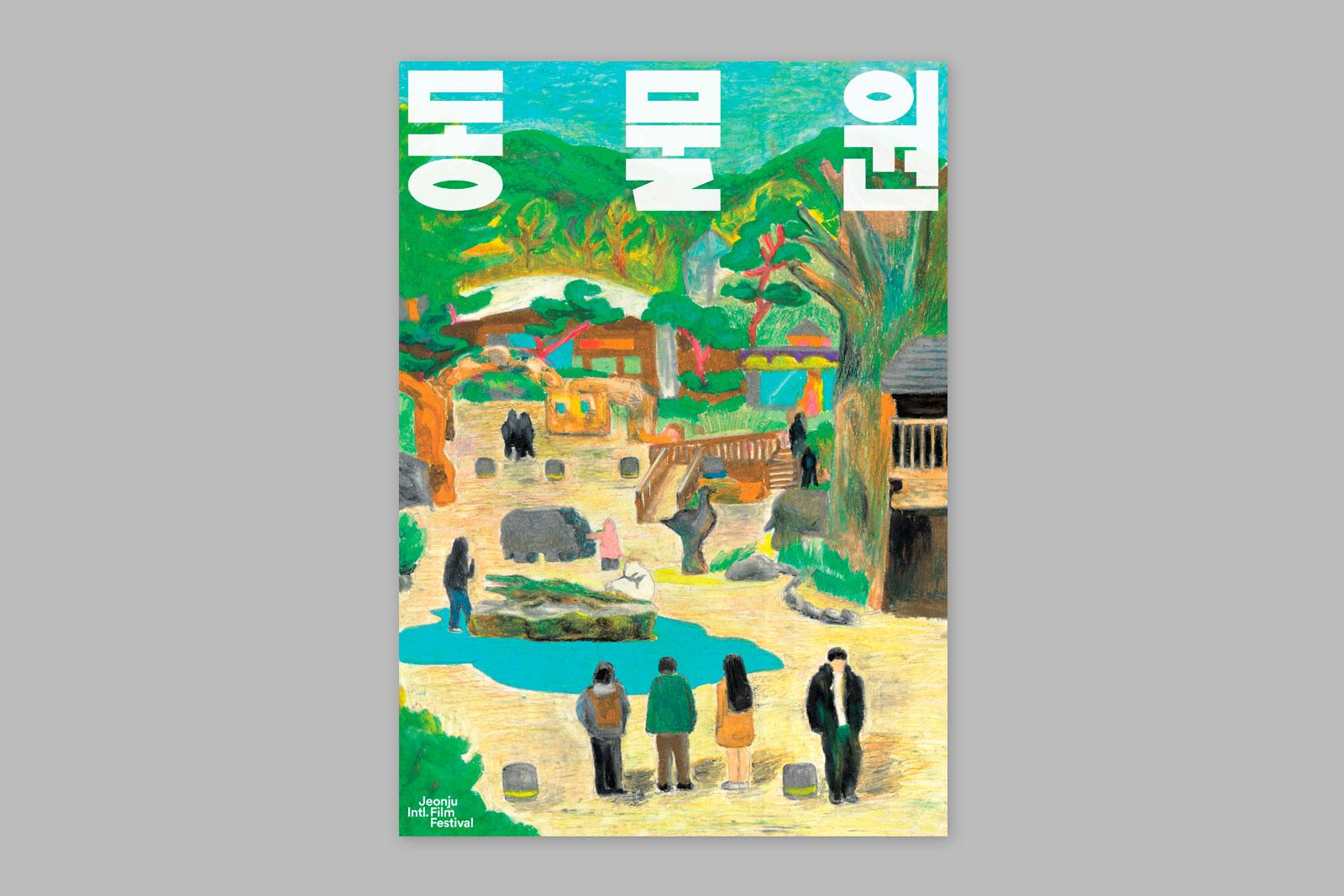 design affiche coréen risographie