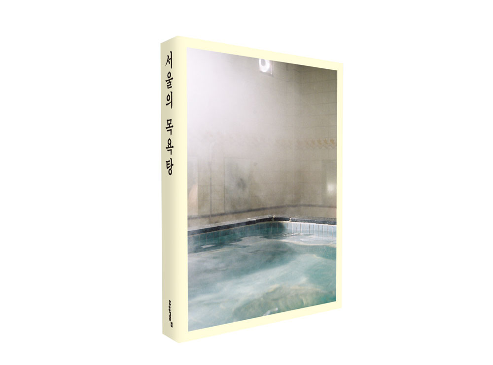 bain public seoul livre photo